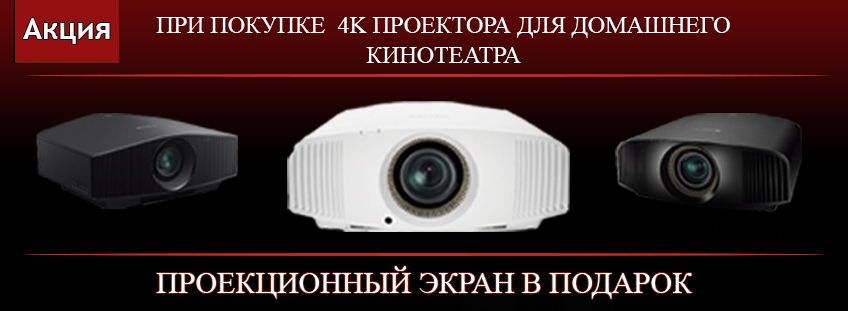 Акция - При покупке 4К проектора - экран в подарок!