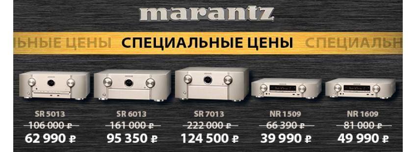 Распродажа Marantz NR 1509, NR 1609, SR 5013, SR 6013, SR 7013