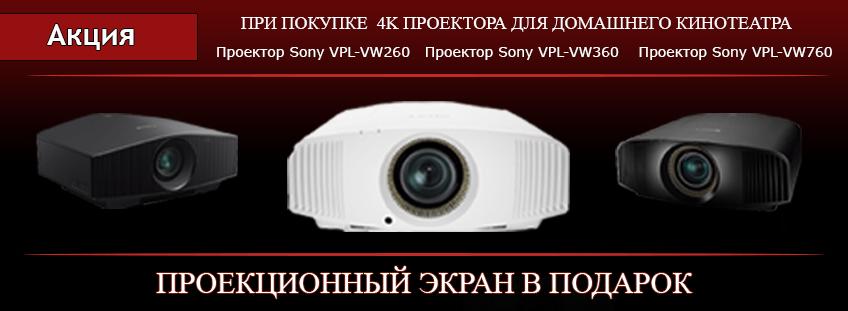 Акция проекторы Sony