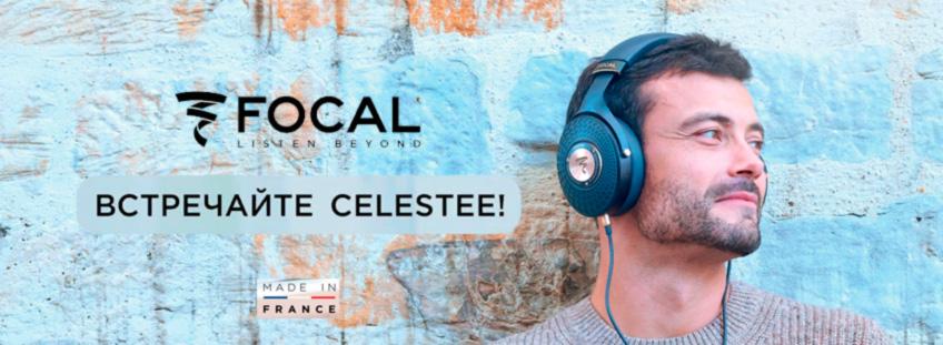 Celestee — новые наушники премиум-класса